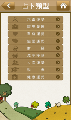 竹貓星球塔羅占卜 - screenshot