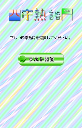 四字熟語テスト【中級者編】