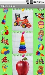 Игра для детей: найди лишнее - screenshot thumbnail