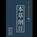 本草纲目 icon