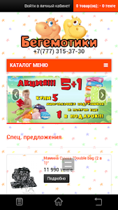 Begemotiki.kz screenshot 1