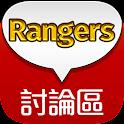 Rangers討論區-LINE銀河特攻隊,交友,送禮非官方版