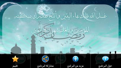 تطبيق مسجات رمضانية واتس اب 2013 رسائل مصورة جميلة للتهنئة مجانى بصيغة APK