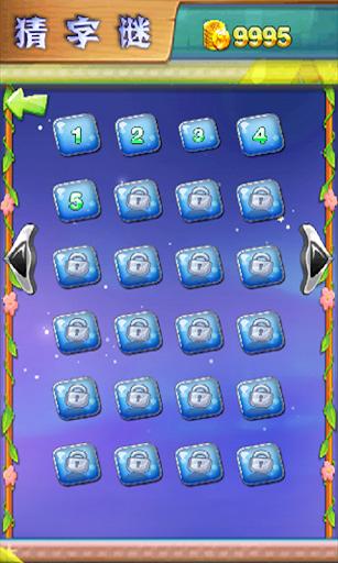 你妹猜谜语|玩益智App免費|玩APPs
