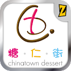 糖仁街 icon