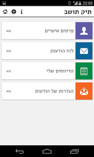 ‫לב השרון‬‎- screenshot thumbnail