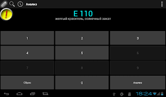 Screenshot of E код - пищевые добавки.