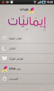 إيمانيات - screenshot thumbnail