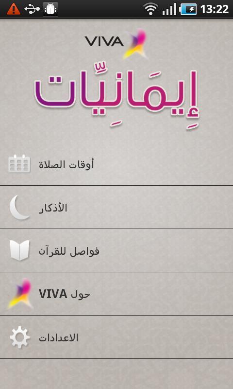 إيمانيات - screenshot