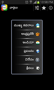 Telugu News- screenshot thumbnail