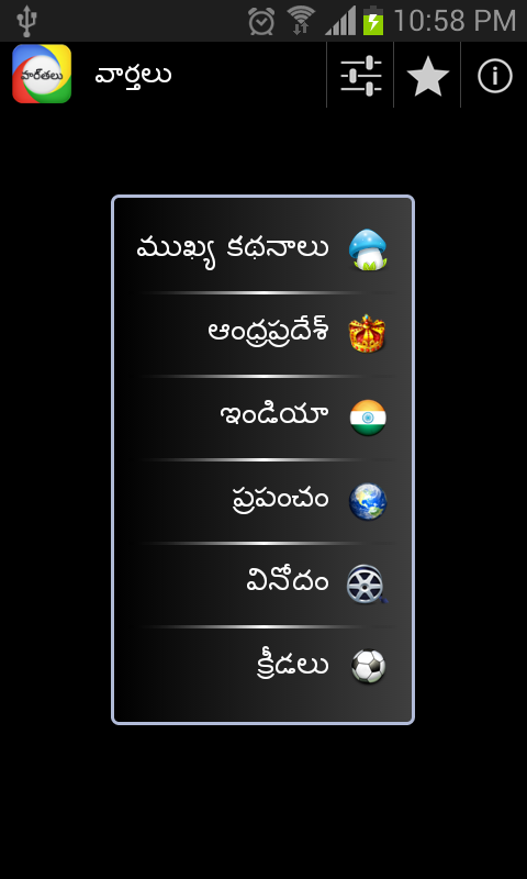 Telugu News- screenshot