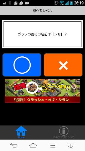 玩免費娛樂APP 下載クイズ for ベルセルク app不用錢 硬是要APP