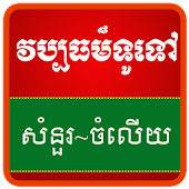 Khmer Knowledge Questions
