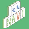 麻雀 逆転ナビゲーター logo