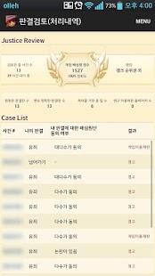 전적검색, 로테이션, 리그오브레전드, 배심원단, 영상 - screenshot thumbnail