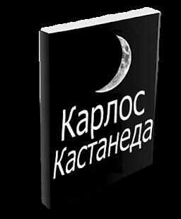 Скачать все книги карлоса кастанеда || companiesecstatic. Cf.