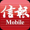 信報 Mobile icon