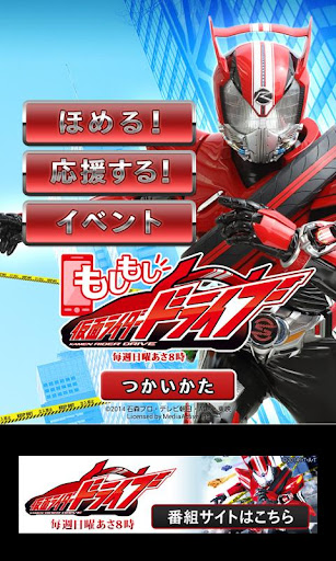 もしもし仮面ライダードライブ