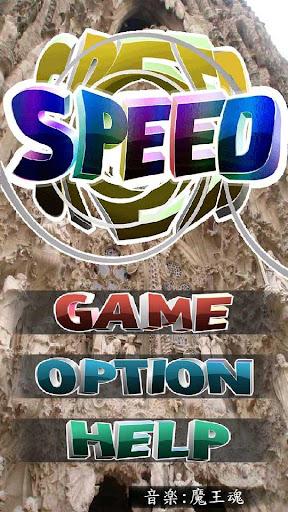 スピード~トランプ世界遺産コレクション