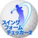 ゴルフスイングフォームチェッカー2 logo