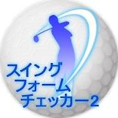 ゴルフスイングフォームチェッカー2
