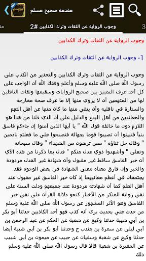 صحيح مسلم - تفعيل