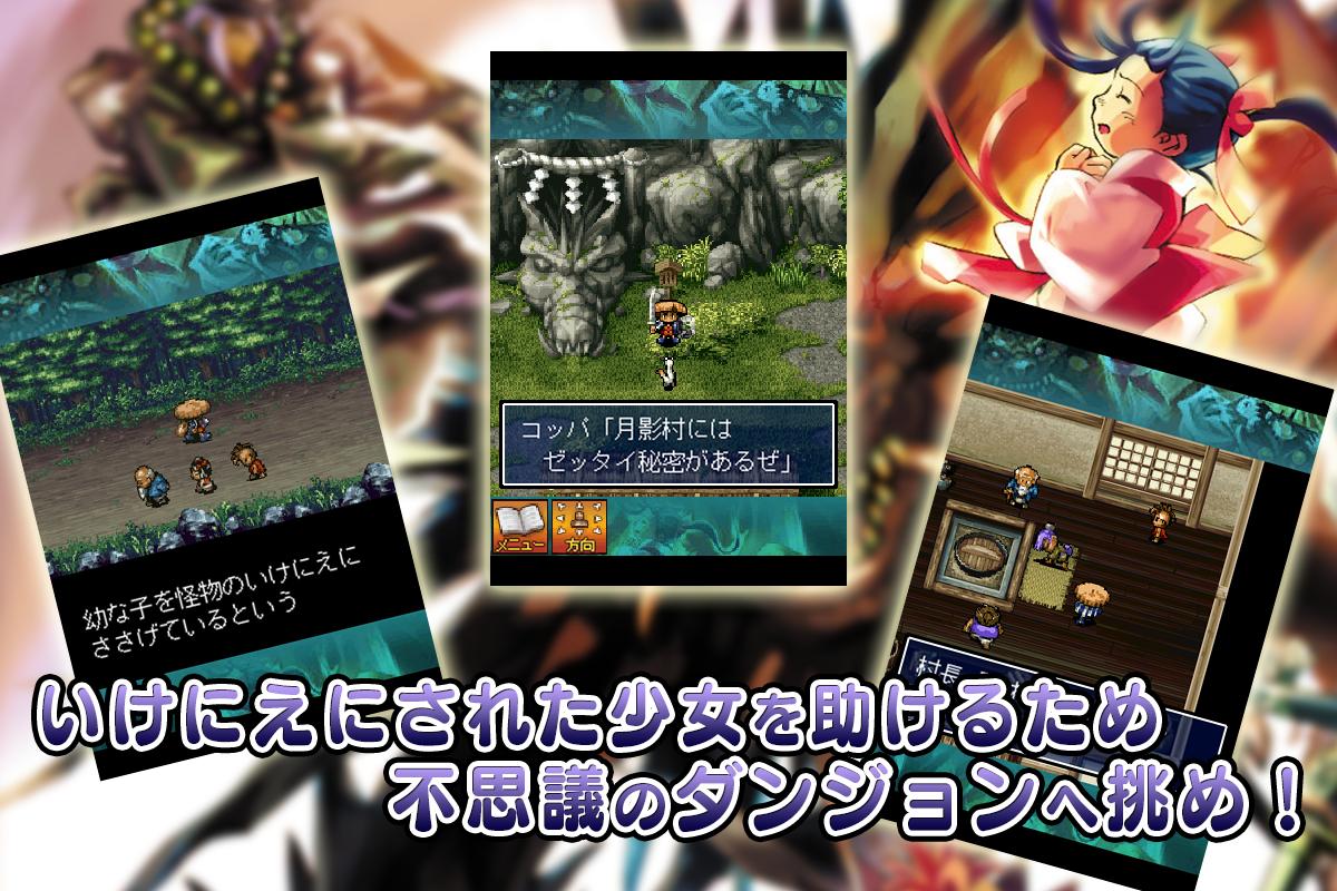 風来のシレン 月影村の怪物 for Android- screenshot