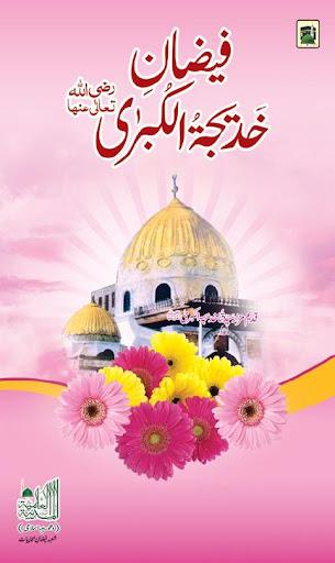 Faizan Khatijat Ul Qubra