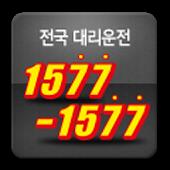 대리운전 1577-1577(마일리지 적립)