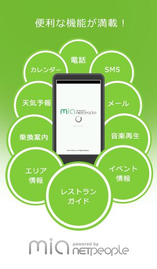 mia(ミア)|音声対話アシスタント - screenshot