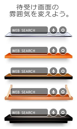 デザイン検索バー!ウィジェット【棚】 無料|玩個人化App免費|玩APPs