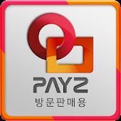 Payz (방문판매전용) 페이즈