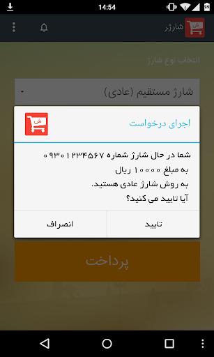 【免費購物App】شارژر -خرید شارژ به قیمت واقعی-APP點子