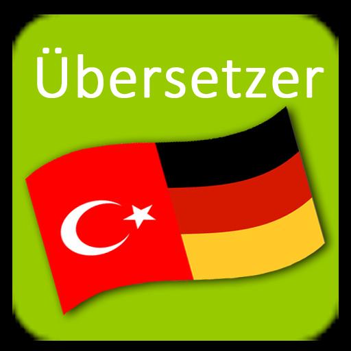 Translator Interpreter DE-TR 個人化 App LOGO-硬是要APP