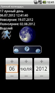 Moon Calendar - screenshot thumbnail