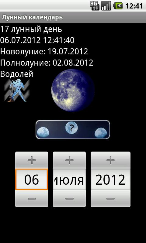 Moon Calendar - screenshot