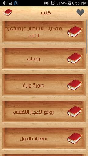 مذكرات السلطان عبدالحميد