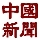 中國新聞 中國禁聞 icon