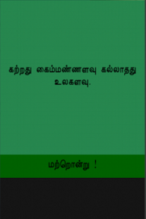 Tamil Learning for Kids - screenshot thumbnail