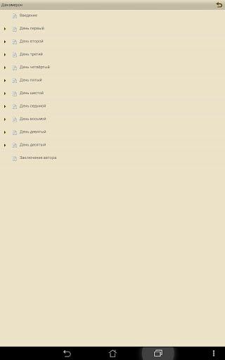 【免費書籍App】Джованни Боккаччо Декамерон-APP點子