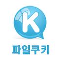 파일쿠키 바로가기 icon