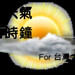 台灣天氣時鐘 天氣 LOGO-玩APPs