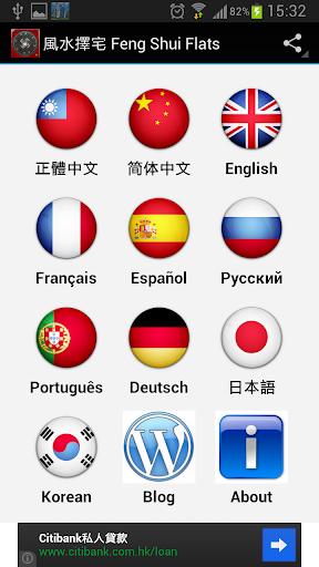 玩生活App|風水擇宅免費|APP試玩