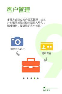 玩商業App|业务笔记免費|APP試玩