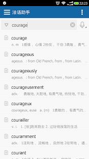 【工具】法语助手输入法-癮科技App
