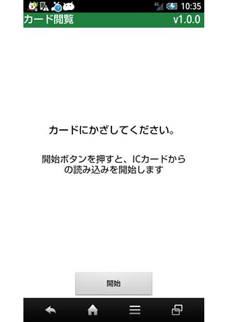 ICカード機能(閲覧)