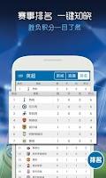 Screenshot of 看球-NBA、世界杯、英超、西甲、意甲、中超、网球、高尔夫