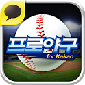 프로야구 for Kakao icon
