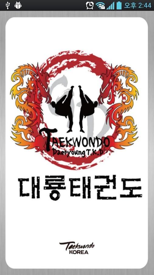 대룡태권도장(황토방APT)- screenshot
