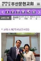 Screenshot of 부산문현교회-대한예수교장로회-교회